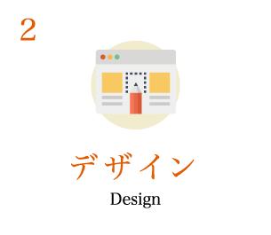 2 デザイン Design